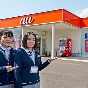 心温まるサービスで長年愛される「auショップ宇都宮駒生」 – PR