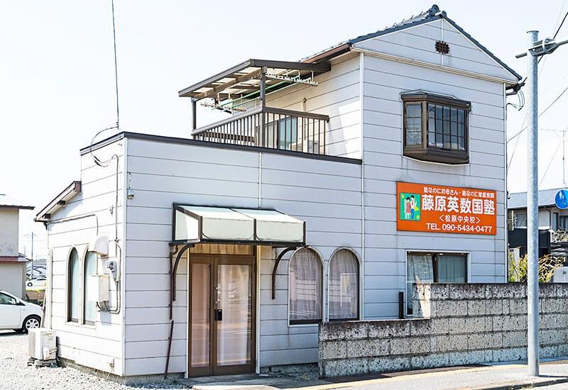 藤原英数国塾 松原中央校 外観
