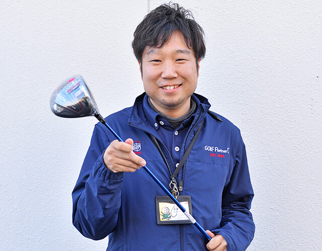 ゴルフパートナー宮環細谷店の金澤さん