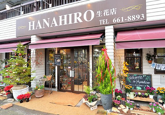 ハナヒロ生花店 外観