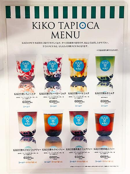 タピオカKiKOのメニュー表