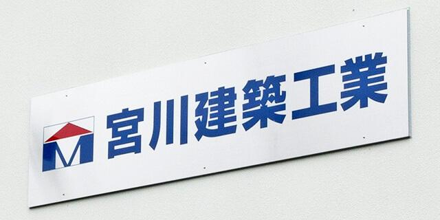 宮川建築工業看板