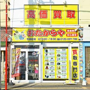 宇都宮でブランド品の高価買取なら「おたからや 今泉町店」- PR