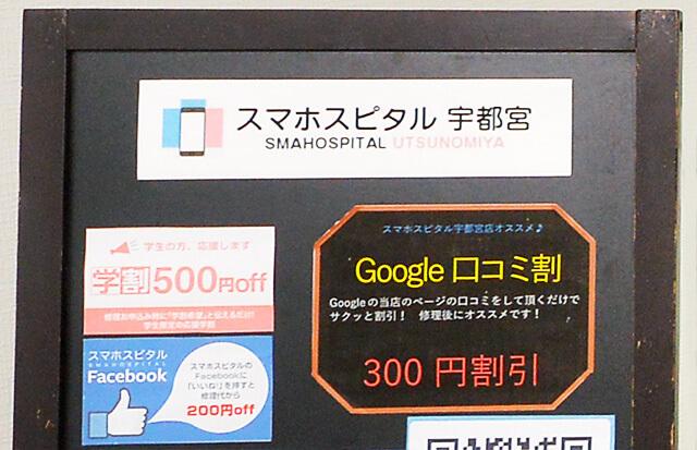 スマホスピタル宇都宮店 スタンド看板に掲示されている割引サービス
