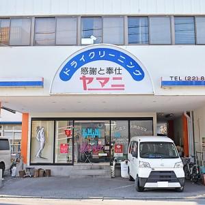 業界でも有名なシミ抜き達人のお店「ヤマニクリーニング」 – PR