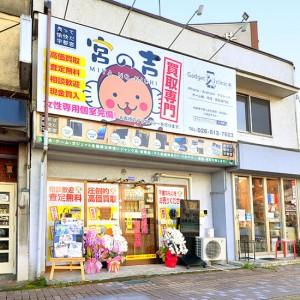 信頼の鑑定士がいる栃木県宇都宮市のお店「買取専門 宮の吉」- PR