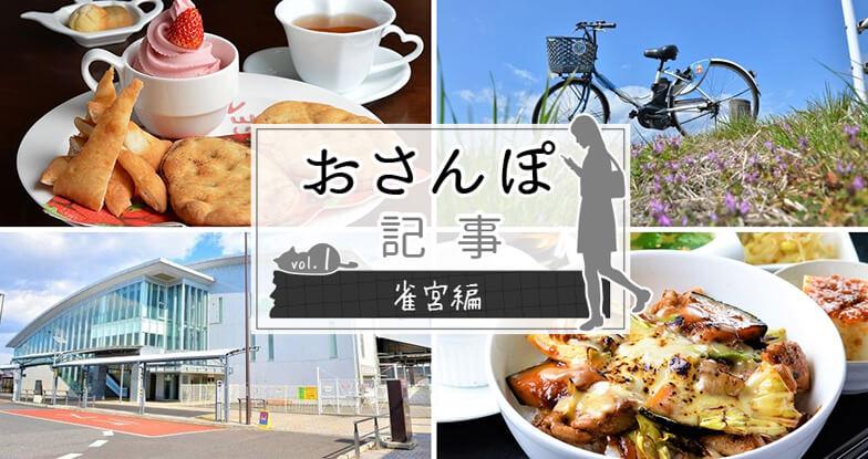 おさんぽ記事vol.1雀宮編
