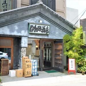 宇都宮の「目加田酒店」で日本酒と世界のワイン1,600種を楽しもう – PR