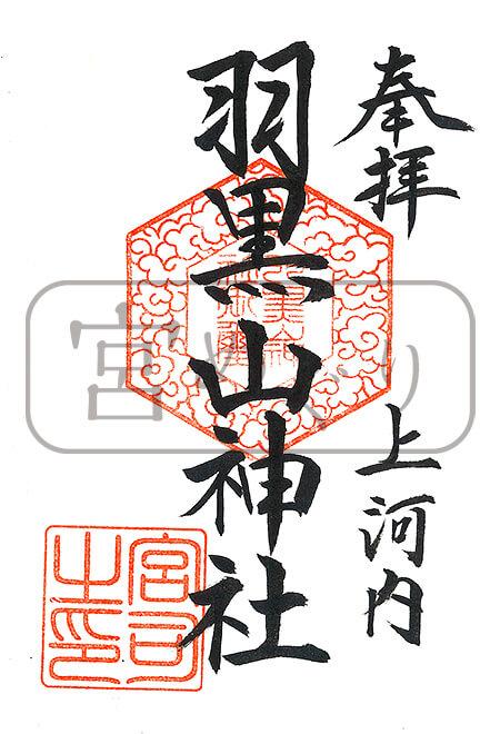 羽黒山神社の御朱印