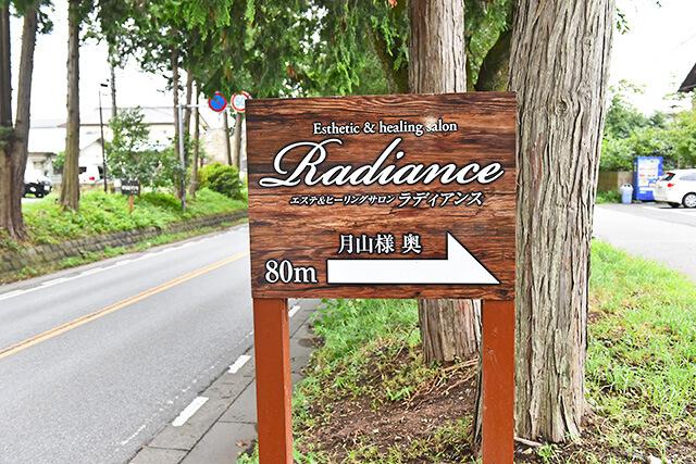 「エステ&ヒーリングサロン Radiance」の看板