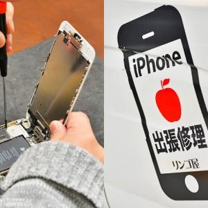 iPhoneの水没・ガラス割れ修理・バッテリー交換は宇都宮のリンゴ屋へ