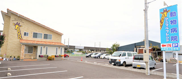 アニマルフレンドの外観と駐車場