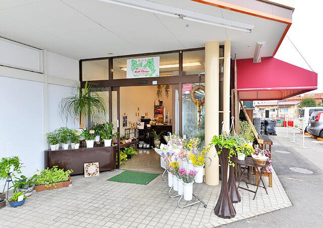 ベルフラワーたいらや簗瀬平成通り店外観