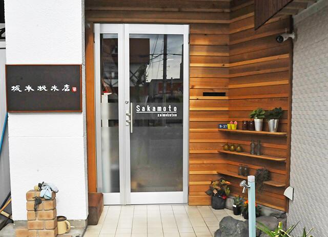 坂本材木店の入口