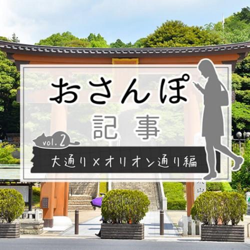 おさんぽ記事vol.2大通りオリオン通り編