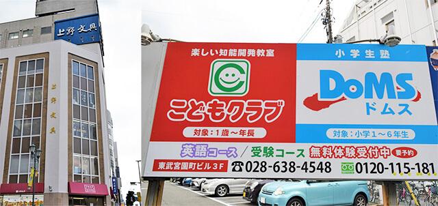 上野文具外観と幼児教室こどもクラブ・小学生塾ドムス看板