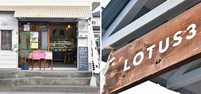 LOTUS3店頭と木の看板
