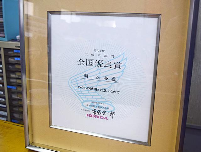 本田宗一郎直筆サイン入りの全国優良販売店の表彰状