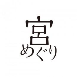 宮めぐり編集部