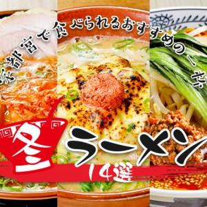 2019冬ラーメン! 宇都宮で食べられるおすすめの一杯14選