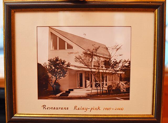 額縁に入ったレストラン「レイニーピンク」時代の写真