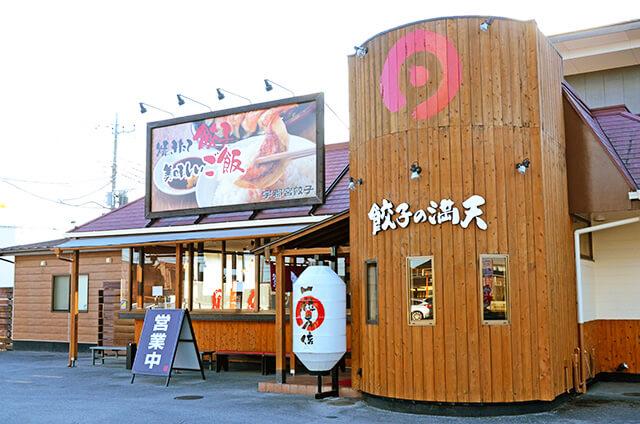 餃子の満天 下栗本店外観写真