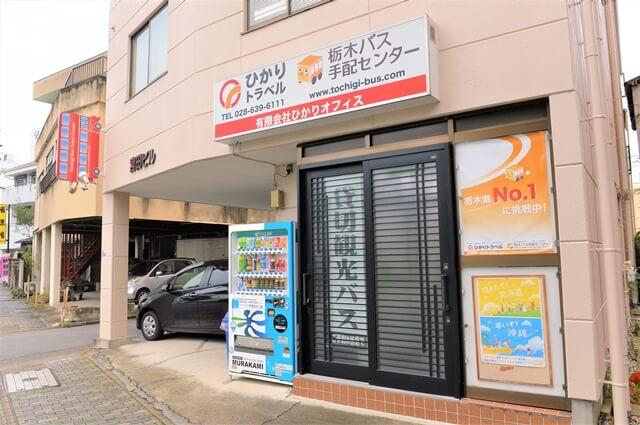 ひかりトラベル栃木バス手配センターの入口