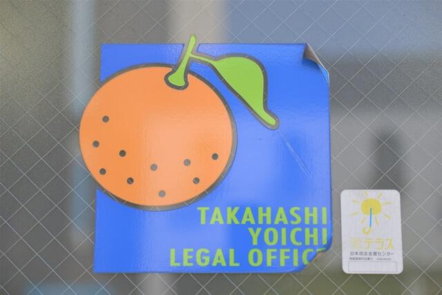 高橋洋一司法書士事務所のミカンが描かれたロゴ