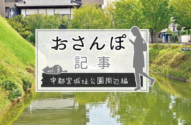 おさんぽ記事vol.3宇都宮城址公園周辺編タイトル画像