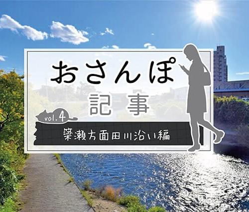 おさんぽ記事vol.4簗瀬方面田川沿い編