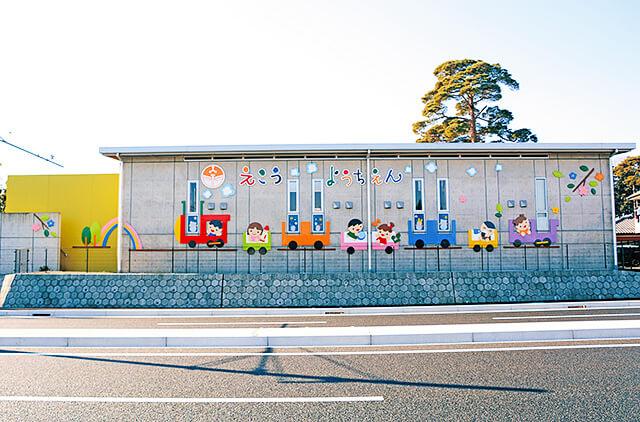 恵光幼稚園の外壁のカラフルなレリーフ