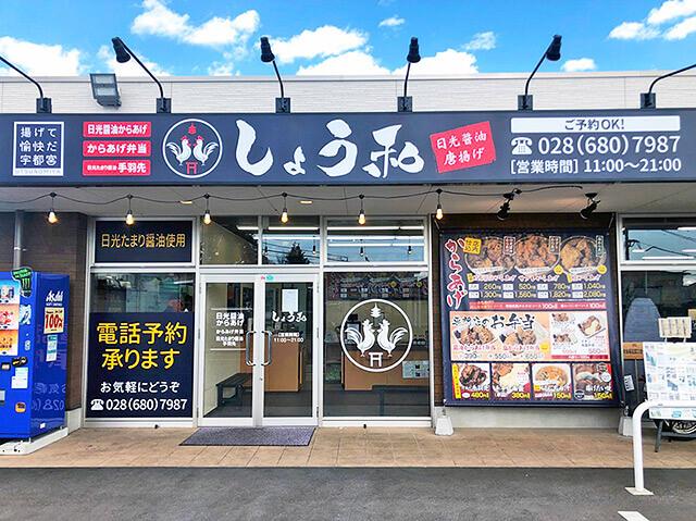 日光醤油唐揚げしょう和江曽島店外観