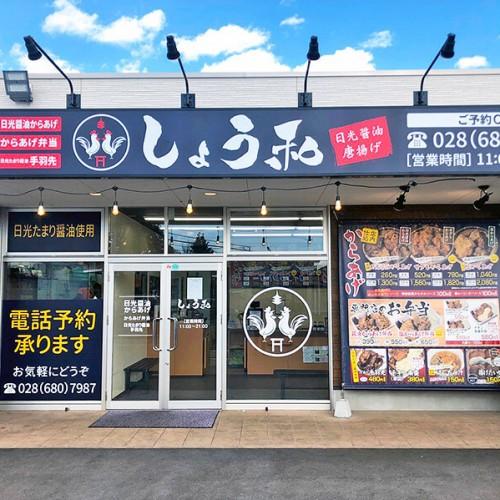 日光醤油唐揚げしょう和 江曽島店外観