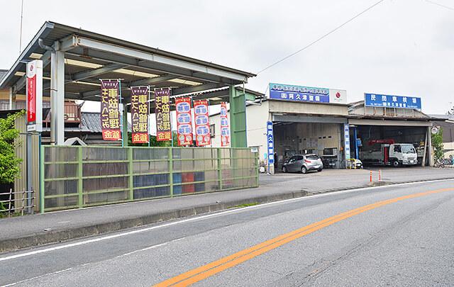 株式会社阿久津整備民間車検場の外観