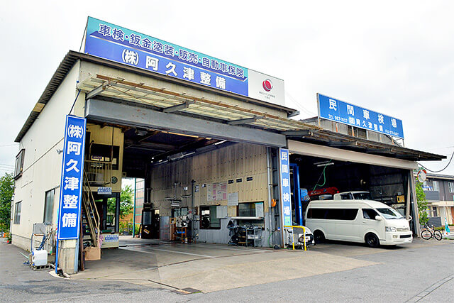 目印の阿久津整備民間車検場と書かれた青い看板