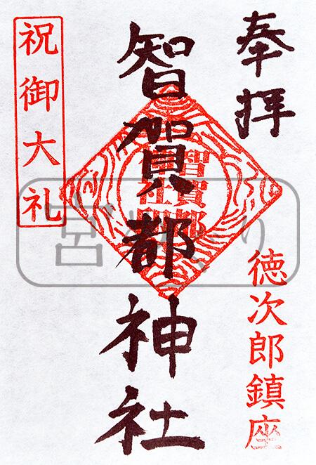 智賀都神社の御朱印