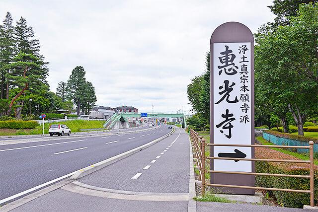 惠光寺の看板