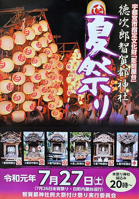 智賀都神社夏祭り