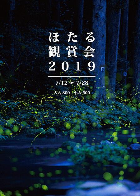 那須フィッシュランドほたる鑑賞会2019