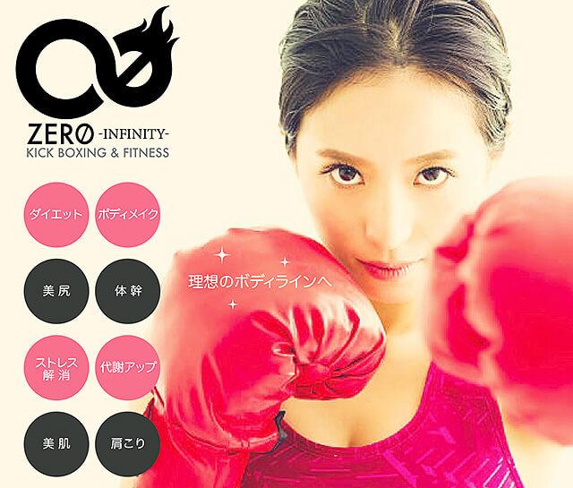 キックボクシング&フィットネスZERO INFINITY