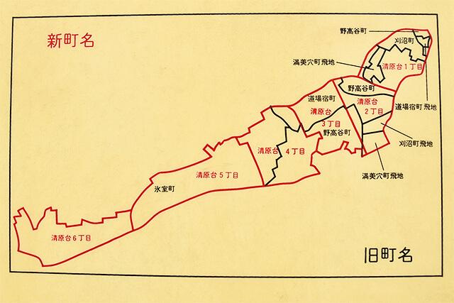 清原台通りの住居表示街区案内図の拡大図 新町名と旧町名