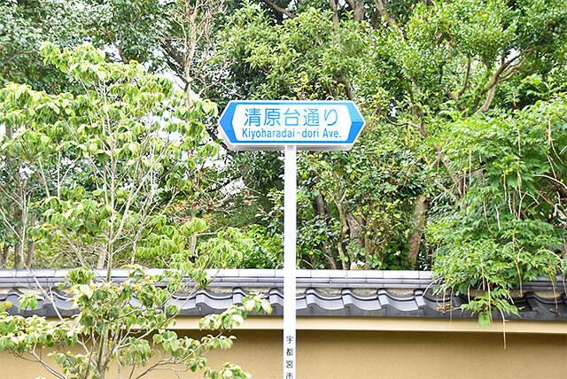 清原台通りの看板