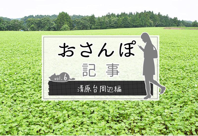 おさんぽきじvol6清原台周辺タイトル画像