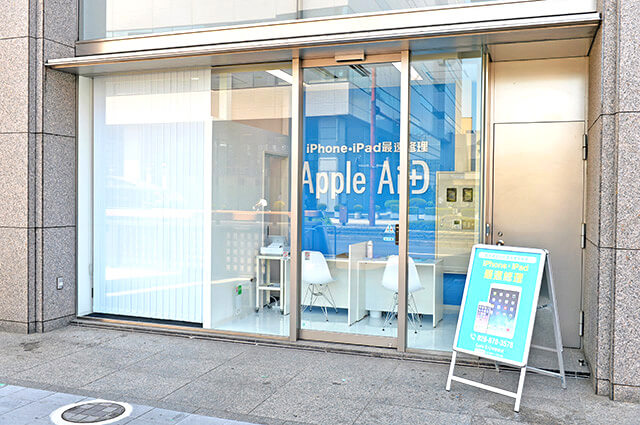 Apple AiD(アップルエイド)宇都宮店外観