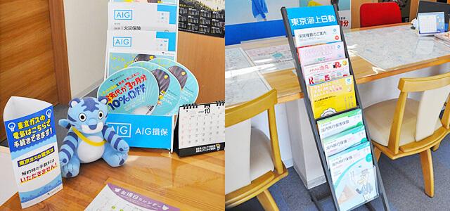 株式会社アクセスホームの接客カウンターにある保険関連パンフレット