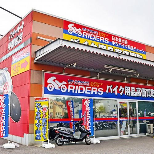 アップガレージライダース宇都宮インターパーク店の外観