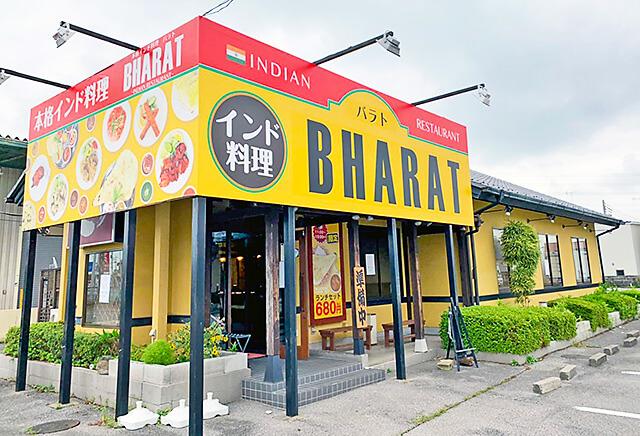 本格インド料理 BHARAT外観