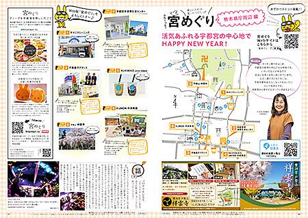 トチペ1月号宮めぐり誌面 栃木県庁周辺