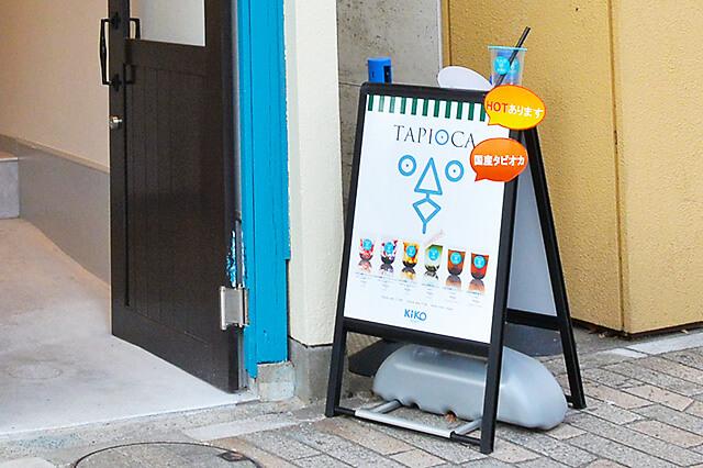 タピオカKiKO入り口にある看板