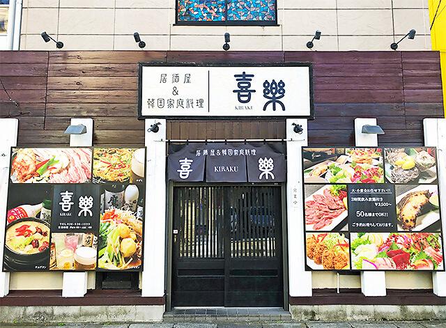 居酒屋&韓国家庭料理 喜樂外観
